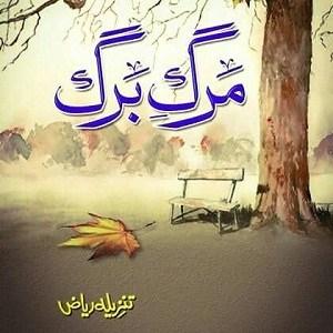 Marg e Barg Novel By Tanzeela Riaz 1