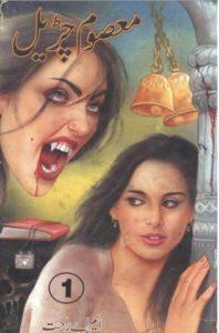 Masoom Churail Novel By MA Rahat 1