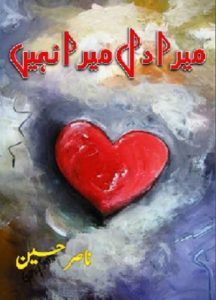 Mera Dil Mera Nahi Novel By Nasir Hussain 1