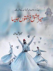 Mera Ishq Farishton Jesa Novel By Fayyaz Mahi 1