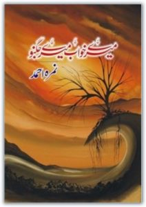 Mere Khawab Mere Jugnoo By Nimra Ahmad 1