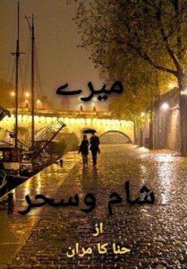 Mere Sham o Sehar Novel By Hina Kamran 1