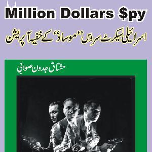 Million Dollar Spy by Mushtaq Jadoon Swabi 1