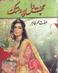 Mohabbat Dil Pe Dastak Novel by Iffat Sehar Tahir 1