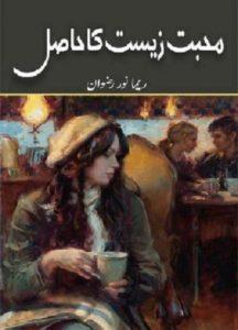 Mohabbat Zeest Ka Hasil Novel By Reema Noor 1