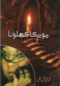 Mom Ka Khilona By Muhammad Fayyaz Mahi 1