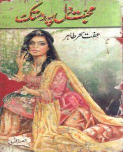 Muhabbat Dil Pe Dastak Novel By Effit Seher Pasha 1