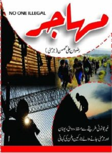 Muhajir Novel By Rizwan Ali Ghuman 1