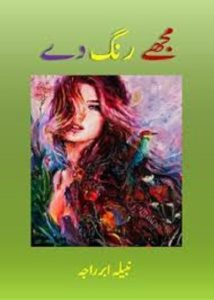 Mujhe Rang De Novel By Nabeela Abar Raja 1