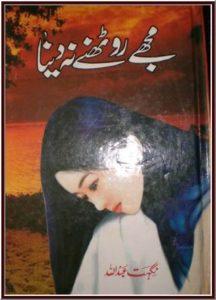 Mujhe Roothne Na Dena By Nighat Abdullah 1