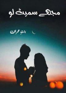 Mujhe Samait Lo Novel By Binte Imran 1