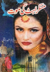 Muskurahat Ki Maut Novel By Sarfraz Ahmed Rahi 1