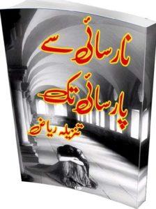 Na Rasai Se Parsai Tak By Tanzeela Riaz 1