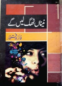 Naina Thag Lain Gay Novel By Faiza Iftikhar 1