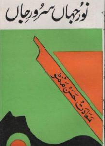 Noor Jehan Saroor Jehan By Saadat Hasan Manto 1