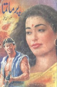 Parmatma Novel By Aleem Ul Haq Haqi 1