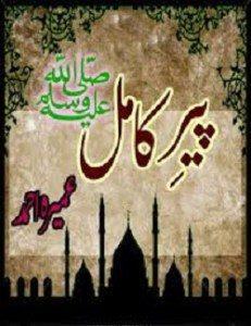Peer e Kamil Novel By Umera Ahmad 1