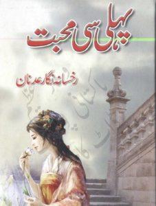 Pehli Si Mohabbat By Rukhsana Nigar Adnan 1