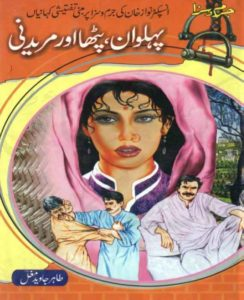 Pehlwan Patha Aur Muridni By Inspector Nawaz 1