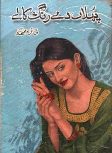Phullan De Rang Kalay Novel By Faiza Iftikhar 1