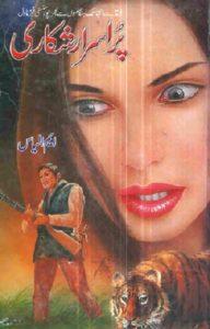 Purisrar Shikari Novel By M Ilyas 1