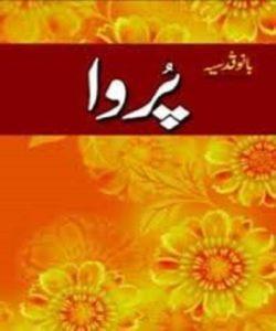 Purwa Novel By Bano Qudsia 1