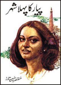 Pyar Ka Pehla Shehar By Mustansar Hussain Tarar 1