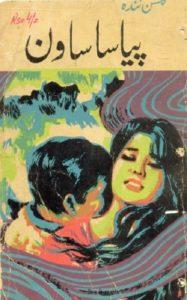 Pyasa Sawan Novel By Gulshan Nanda 1