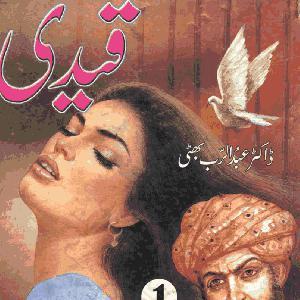 Qaidi 01 by Dr Abdurab Bhati 1