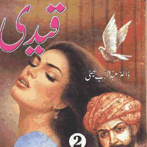 Qaidi 02 by Dr Abdurab Bhati 1