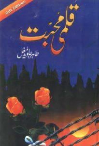 Qalmi Mohabbat Novel By Tahir Javed Mughal 1