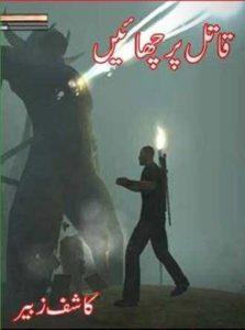 Qatil Parchaien Novel By Kashif Zubair 1