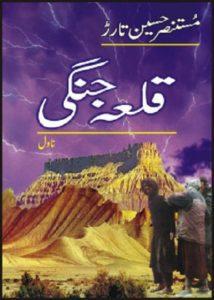 Qila Jangi Novel By Mustansar Hussain Tarar 1