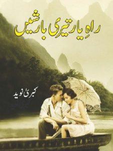 Raah e Yar Teri Barishen Novel By Kubra Naveed 1