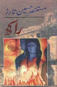 Raakh Novel By Mustansar Hussain Tarar 1
