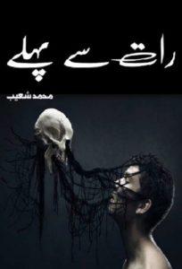 Raat Se Pehle Novel Urdu By M Shoaib 1