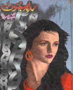 Rah e Junoon Novel By Nighat Seema 1