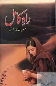 Rah e Kamil Novel By Misbah Chaudhry 1
