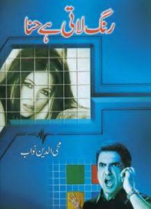 Rang Lati Hai Hina Novel By Mohiuddin Nawab 1