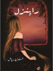 Rapunzel Novel By Tanzeela Riaz 1