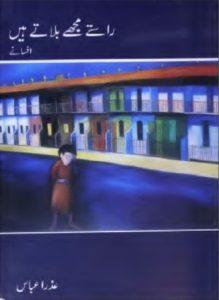 Raste Mujhe Bulate Hain By Azra Abbas 1