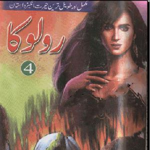 Rolooka Part 4 by A Hameed 1