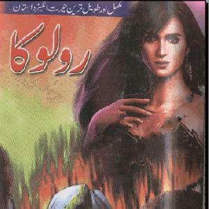 Rolookka Part 1 by A Hameed 1