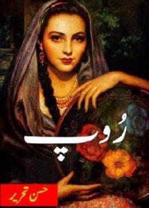 Roop Urdu Novel By Husn e Tahreer 1