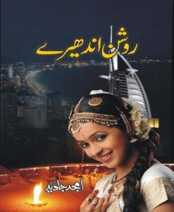 Roshan Andheray Novel By Amjad Javed 1