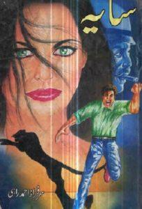 Saaya Novel By Sarfraz Ahmad Rahi 1