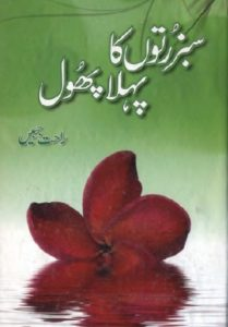 Sabz Ruton Ka Pehla Phool By Rahat Jabeen 1