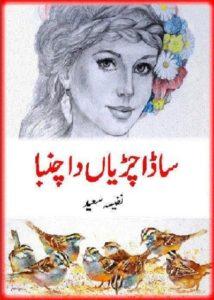 Sada Chiryan Da Chamba Novel By Nafeesa Saeed 1