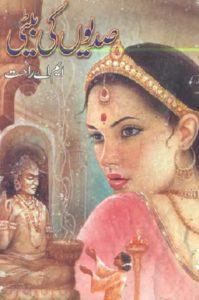 Sadiyon Ki Beti Novel By MA Rahat 1