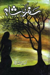 Safar Ki Sham Novel By Farhat Ishtiaq 1